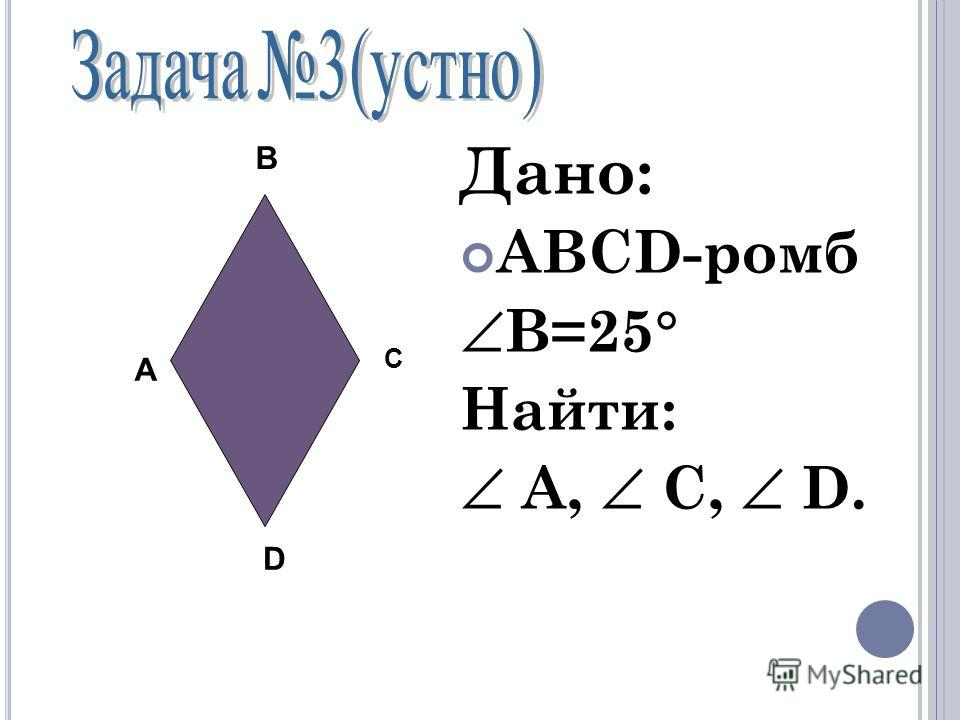 Дано: АBCD-ромб B=25 Найти: A, C, D. A B C D