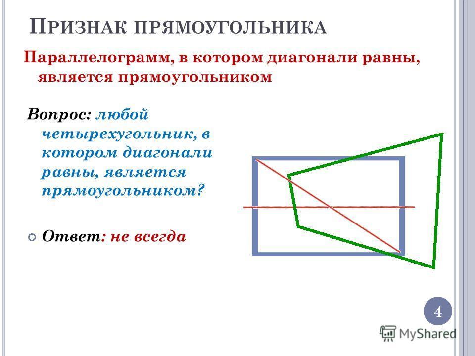 П РИЗНАК ПРЯМОУГОЛЬНИКА Вопрос: любой четырехугольник, в котором диагонали равны, является прямоугольником? Ответ: не всегда 4 Параллелограмм, в котором диагонали равны, является прямоугольником