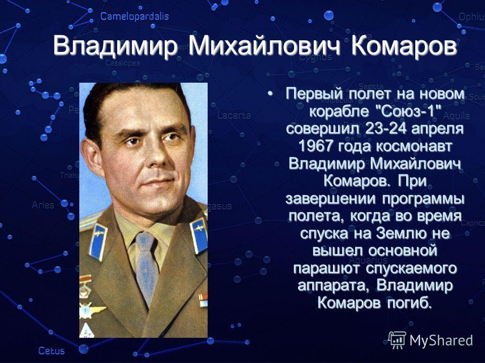 Владимир Михайлович Комаров Первый полет на новом корабле
