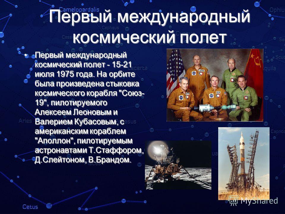 Первый международный космический полет Первый международный космический полет - 15-21 июля 1975 года. На орбите была произведена стыковка космического корабля