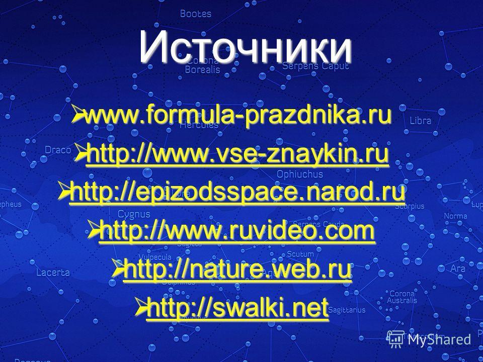 Источники www.formula-prazdnika.ru www.formula-prazdnika.ru http://www.vse-znaykin.ru http://www.vse-znaykin.ru http://epizodsspace.narod.ru http://epizodsspace.narod.ru http://www.ruvideo.com http://www.ruvideo.com http://nature.web.ru http://nature