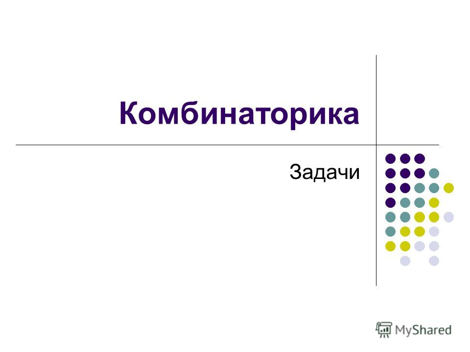 Комбинаторика Задачи