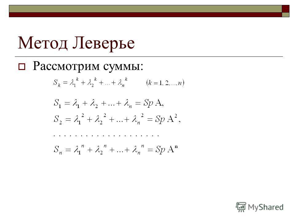 Метод Леверье Рассмотрим суммы:
