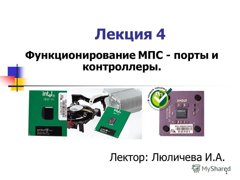 1 Лекция 4 Функционирование МПС - порты и контроллеры. Лектор: Люличева И.А.