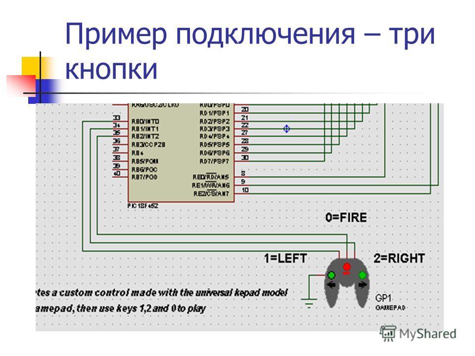 Пример подключения – три кнопки