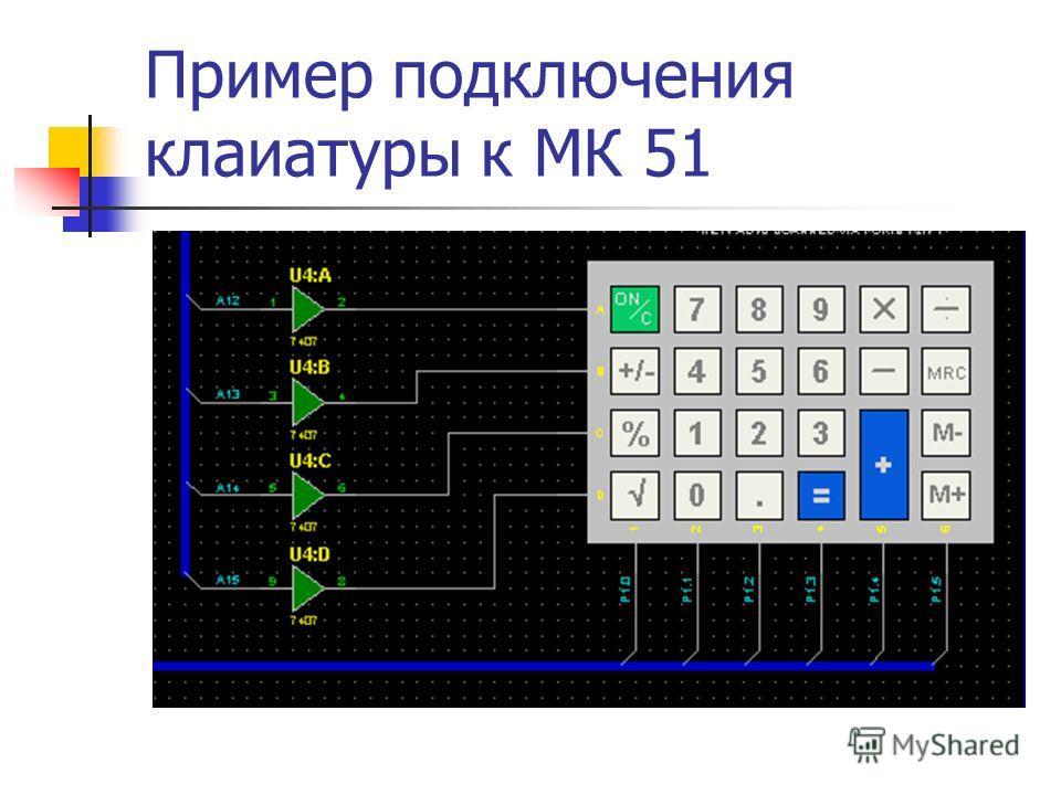 Пример подключения клаиатуры к МК 51