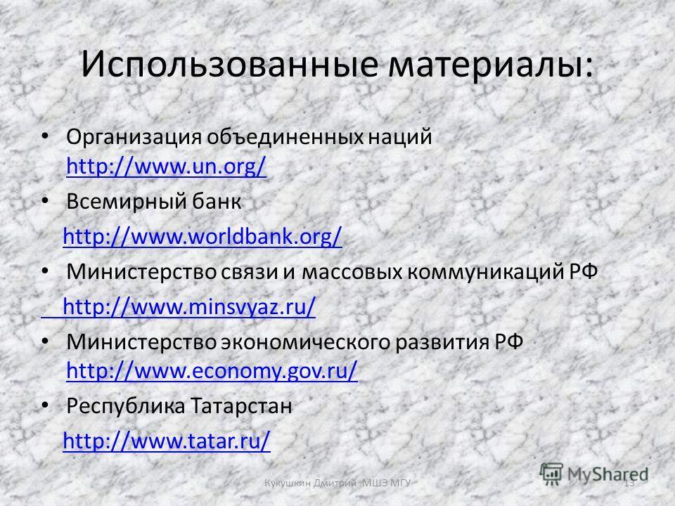 Использованные материалы: Организация объединенных наций http://www.un.org/ http://www.un.org/ Всемирный банк http://www.worldbank.org/ Министерство связи и массовых коммуникаций РФ http://www.minsvyaz.ru/ Министерство экономического развития РФ http
