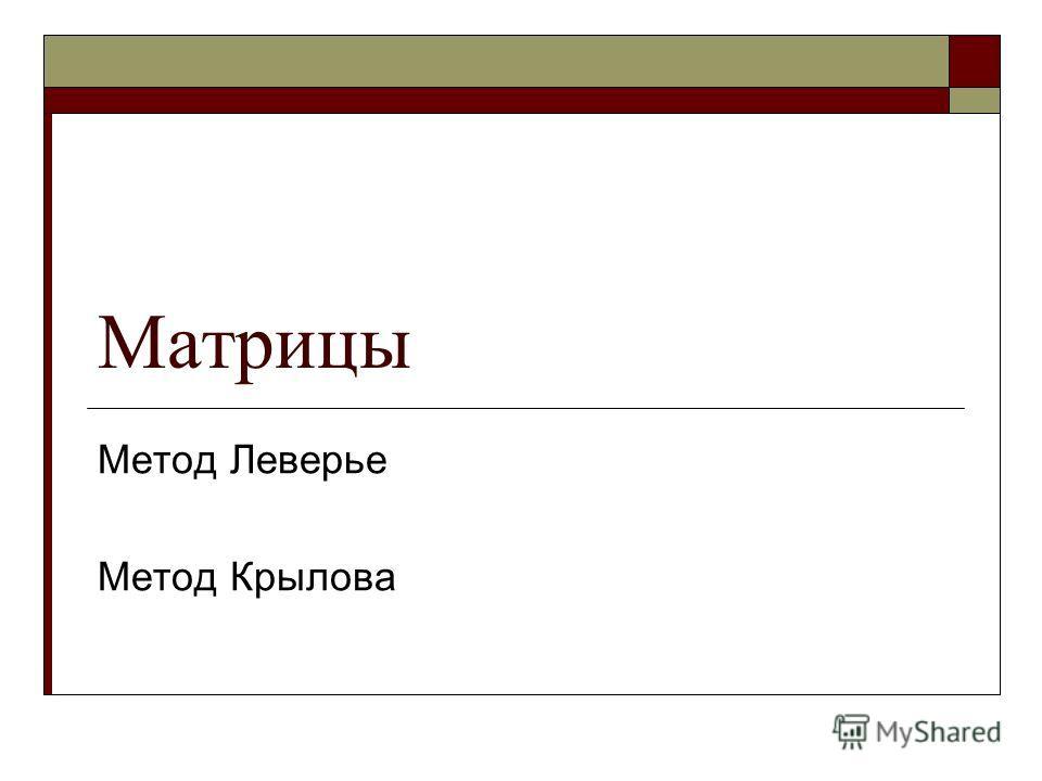 Матрицы Метод Леверье Метод Крылова