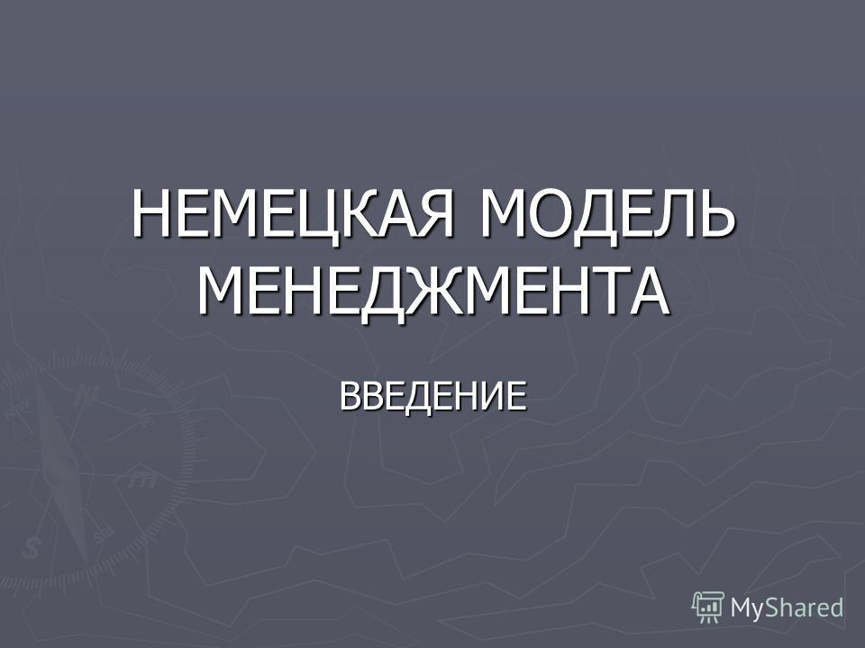 НЕМЕЦКАЯ МОДЕЛЬ МЕНЕДЖМЕНТА ВВЕДЕНИЕ