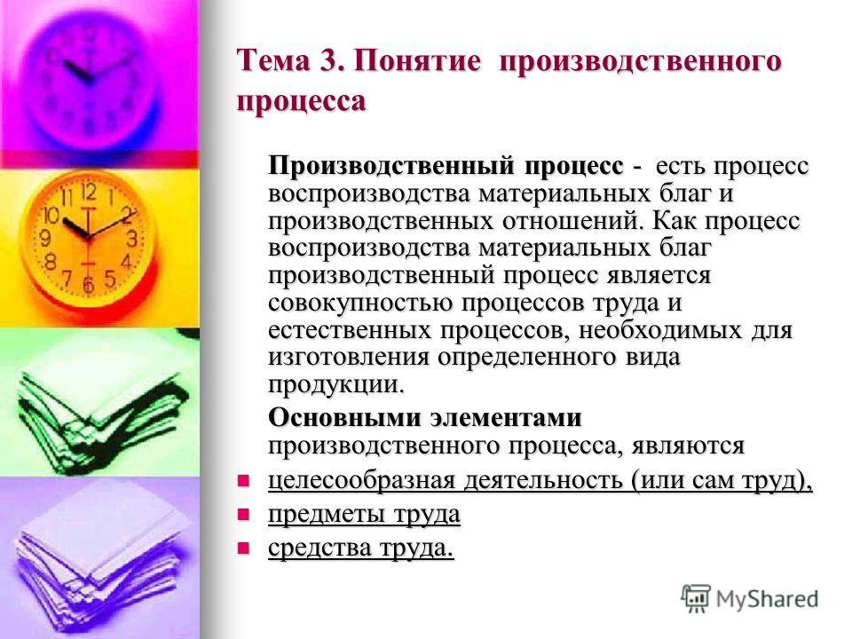 Тема 3. Понятие производственного процесса Производственный процесс - есть процесс воспроизводства материальных благ и производственных отношений. Как процесс воспроизводства материальных благ производственный процесс является совокупностью процессов