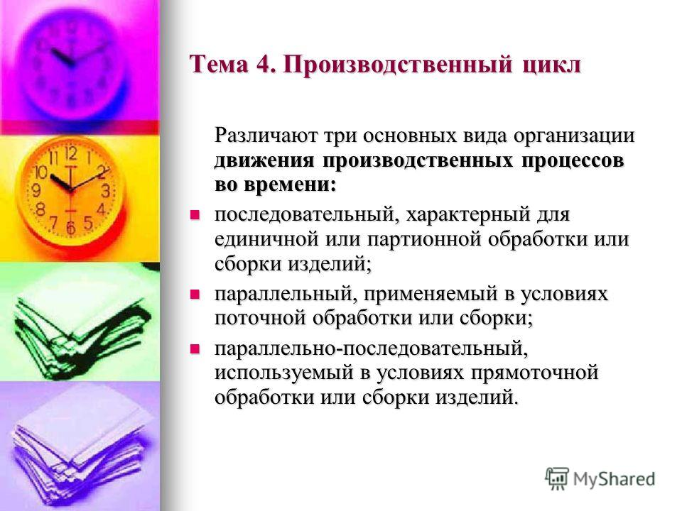 Тема 4. Производственный цикл Различают три основных вида организации движения производственных процессов во времени: последовательный, характерный для единичной или партионной обработки или сборки изделий; последовательный, характерный для единичной