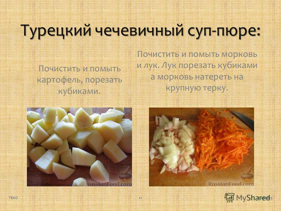 Турецкий чечевичный суп-пюре: Почистить и помыть картофель, порезать кубиками. Почистить и помыть морковь и лук. Лук порезать кубиками а морковь натереть на крупную терку. 6.03.2013TEKO11