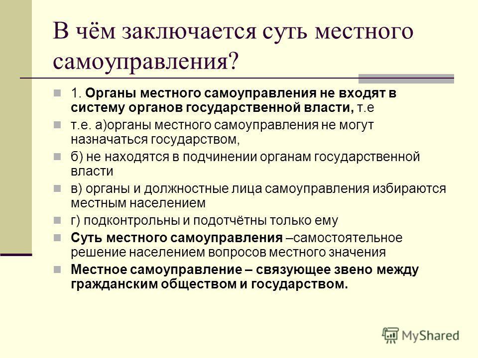 Презентация на тему Местное самоуправление Бочкарёва Т Н  8 В чём заключается суть местного самоуправления 1 Органы местного самоуправления