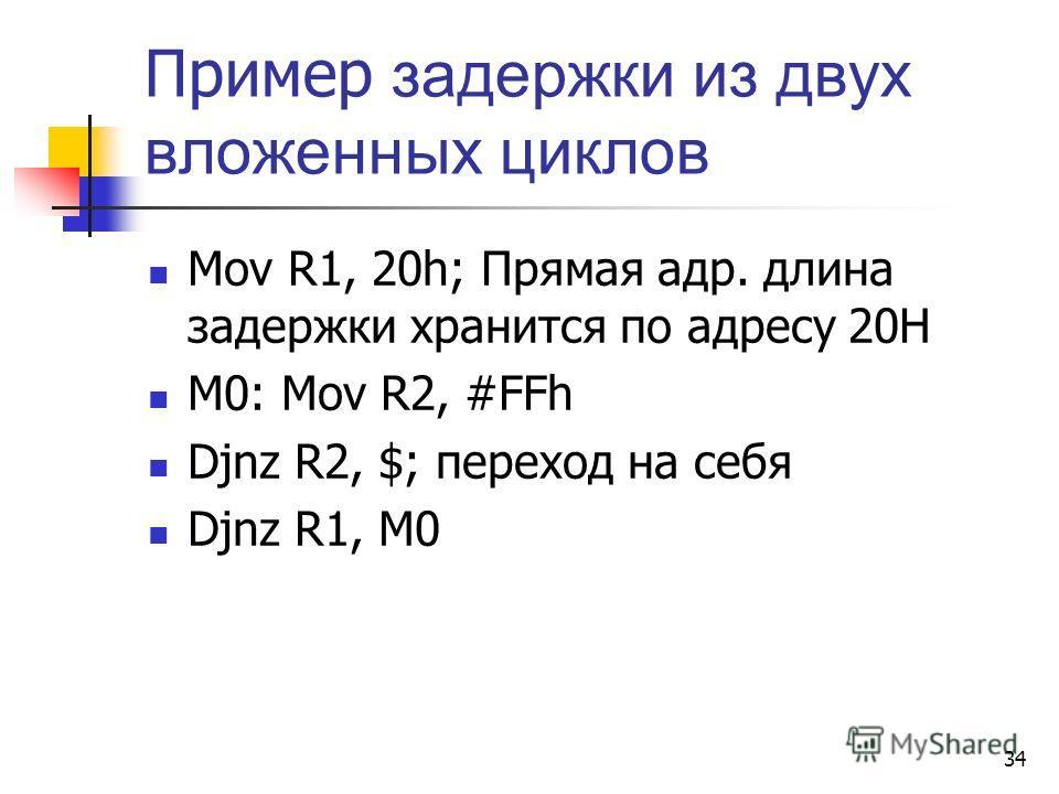 33 Группы команд 5. Команды работы с битами – все что можно делать с битом: CLR bit, SETB bit; Обнулить или установить CPL bit; инвертировать ANL C,bit; ORL C,bit; XRL C,bit; логич. опер MOV C,bit, MOV bit,C; операции пересылки Ну и передачи управлен