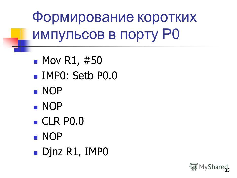 34 Пример задержки из двух вложенных циклов Mov R1, 20h; Прямая адр. длина задержки хранится по адресу 20Н M0: Mov R2, #FFh Djnz R2, $; переход на себя Djnz R1, M0