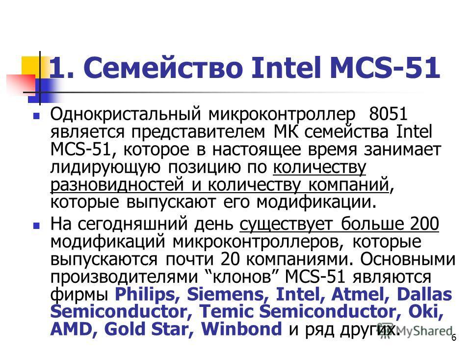 5 Структурная схема типичного применения МК