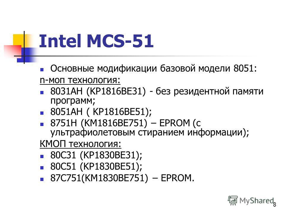 7 Intel MCS-51 Архитектуру 8051 используют в своих разработках ведущие производители электронного оборудования, создавая MCS- Контролеры (Mixed Signal Microcontroller). Например, Analog Devices, Burr-brown, Texas Instruments и прочие. Разработчиком а
