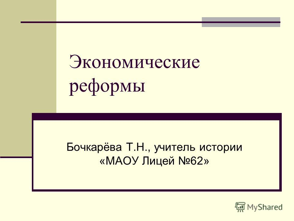Экономические реформы Бочкарёва Т.Н., учитель истории «МАОУ Лицей 62»