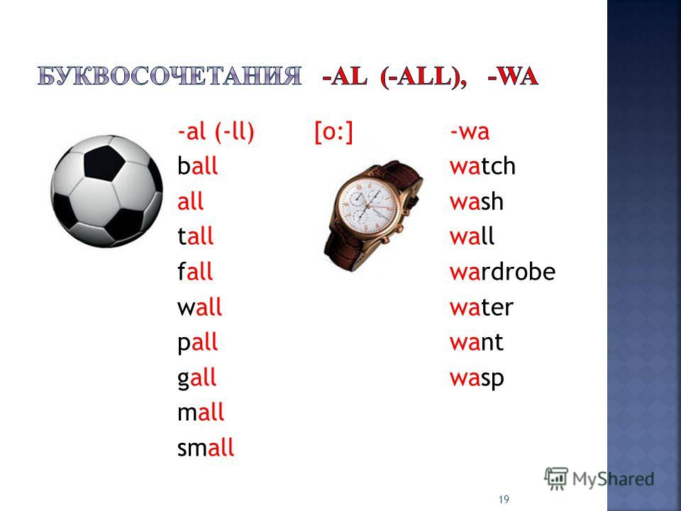 -al (-ll)[о:]-wa ballwatch allwash tallwall fallwardrobe wallwater pallwant gallwasp mall small 19