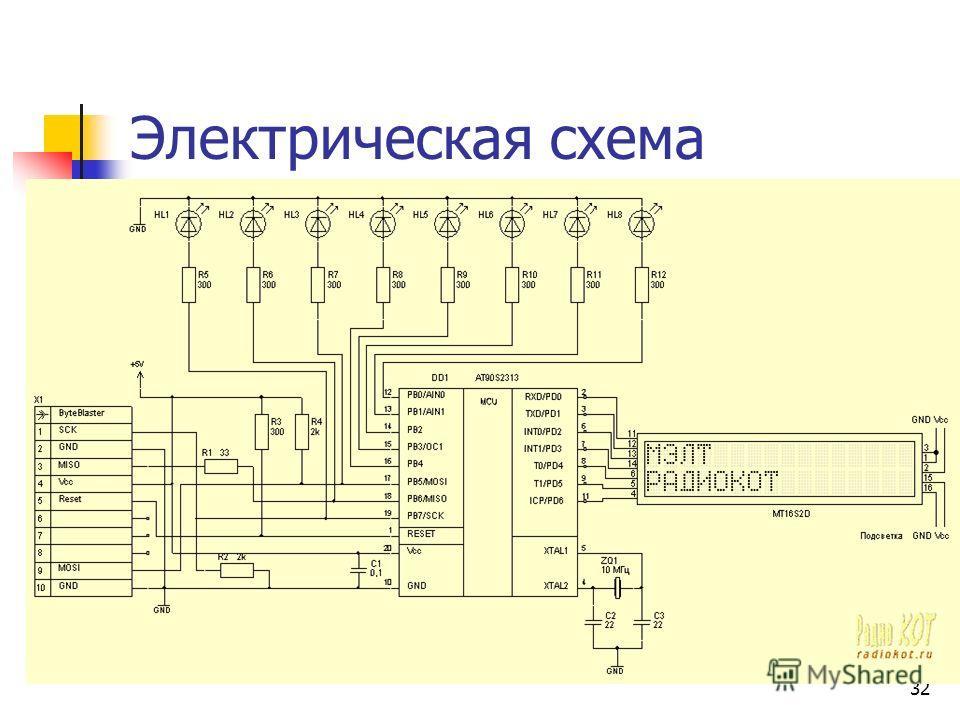 32 Электрическая схема