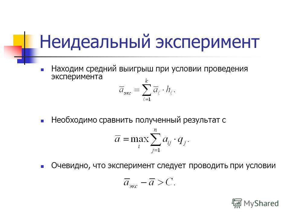 Неидеальный эксперимент Находим средний выигрыш при условии проведения эксперимента Необходимо сравнить полученный результат с Очевидно, что эксперимент следует проводить при условии