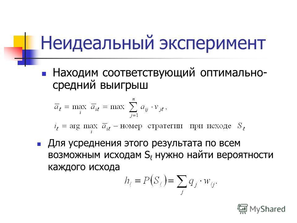 Неидеальный эксперимент Находим соответствующий оптимально- средний выигрыш Для усреднения этого результата по всем возможным исходам S нужно найти вероятности каждого исхода