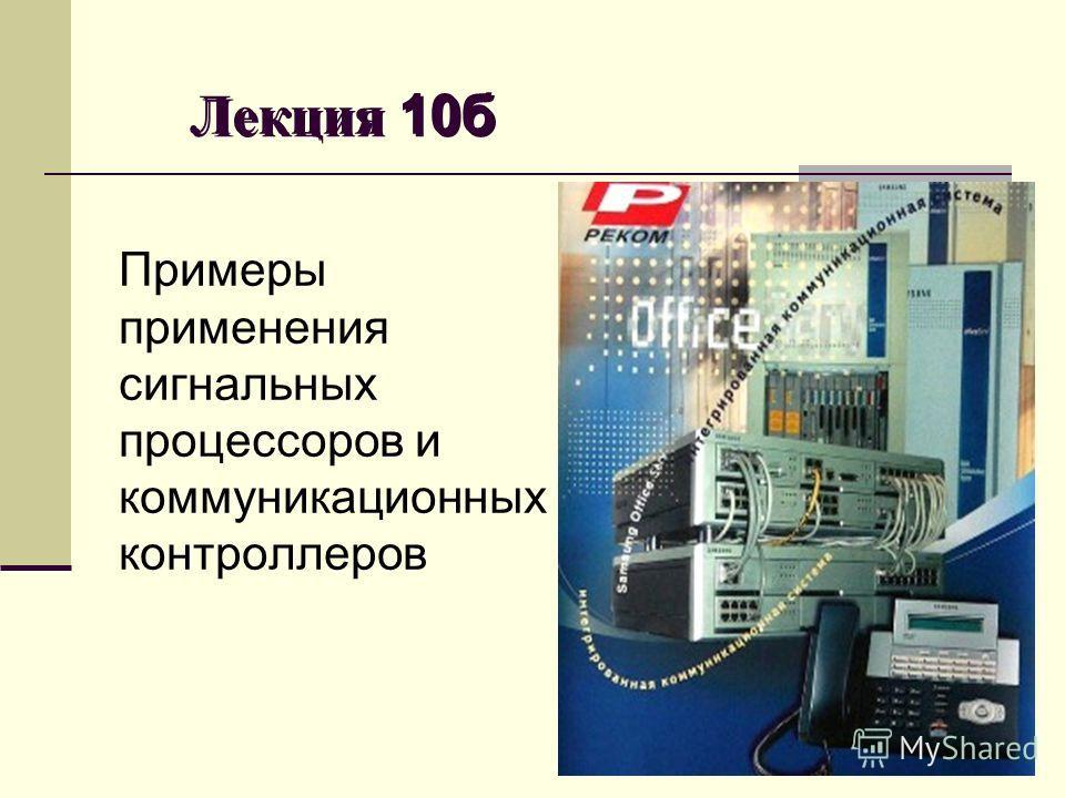 Лекция 10б Примеры применения сигнальных процессоров и коммуникационных контроллеров