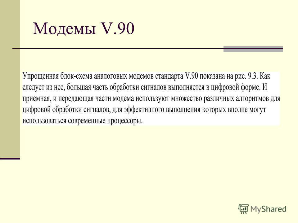 Модемы V.90