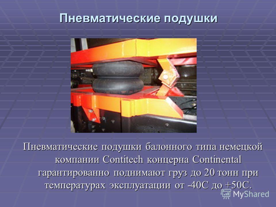 Пневматические подушки Пневматические подушки балонного типа немецкой компании Contitech концерна Continental гарантированно поднимают груз до 20 тонн при температурах эксплуатации от -40С до +50С.