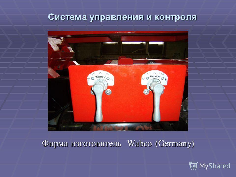 Система управления и контроля Фирма изготовитель Wabco (Germany)