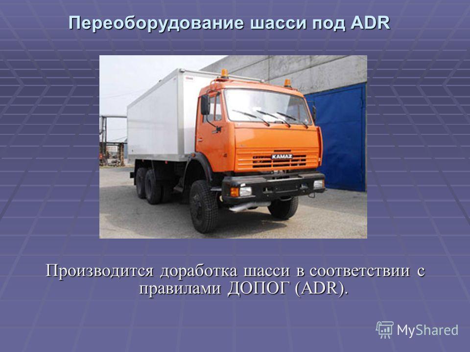 Переоборудование шасси под ADR Производится доработка шасси в соответствии с правилами ДОПОГ (ADR).