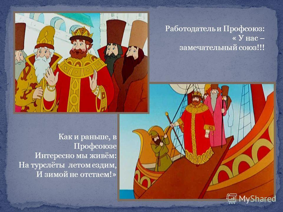 Работодатель и Профсоюз: « У нас – замечательный союз!!! Как и раньше, в Профсоюзе Интересно мы живём: На турслёты летом ездим, И зимой не отстаем!»