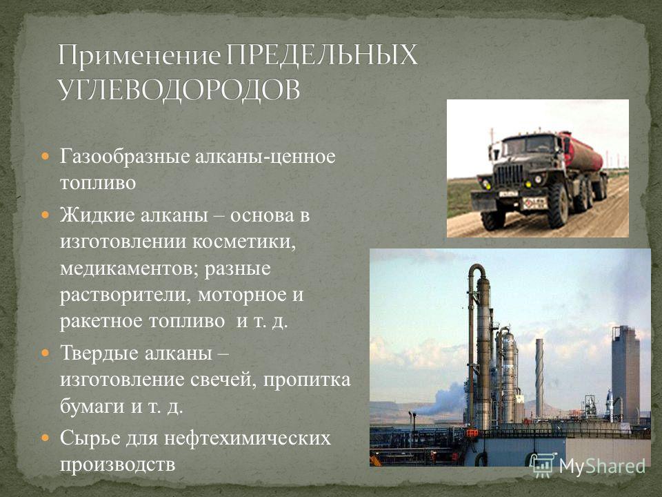 Природный газ - смесь газообразных веществ, в основном состоящая из метана (до 95%) Нефть Каменныйуголь