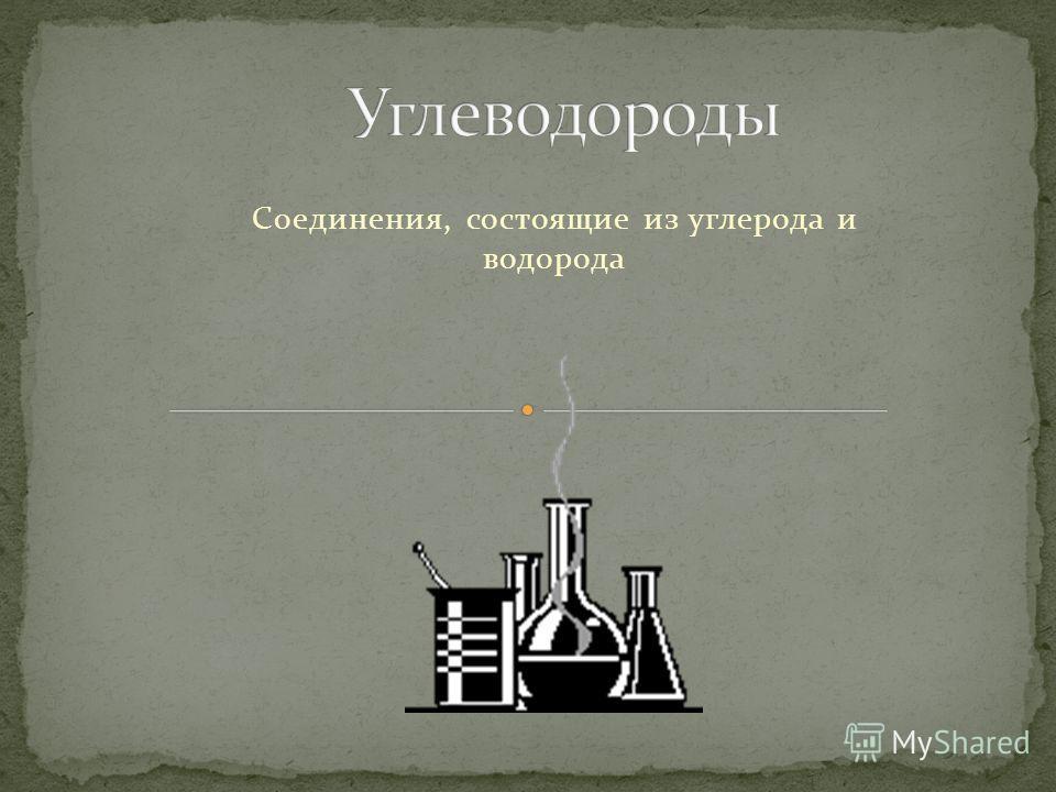 Презентация к уроку по теме «Алканы» Шух Лариса Юрьевна г.Новокузнецк. МОУ «СОШ 56»