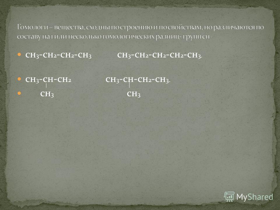 Изомеры бутана. сн 3 -сн 2 -сн 2 -сн 3 сн 3 -сн-сн 3 сн 3 Изомеры пентана. сн 3 -сн 2 -сн 2 -сн 2 -сн 3 сн 3 -сн-сн 2 -сн 3 сн 3 сн 3 -с-сн 3 сн 3