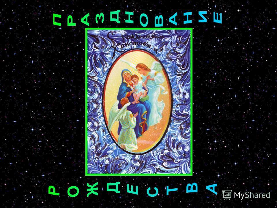 ЦАРЬ ИРОД ЗОЛОТО - ЛАДАН - СМИРНА - ЦАРЮ БОГУ ЧЕЛОВЕКУ ВОЛХВЫ – ВОСТОЧНЫЕ МУДРЕЦЫ