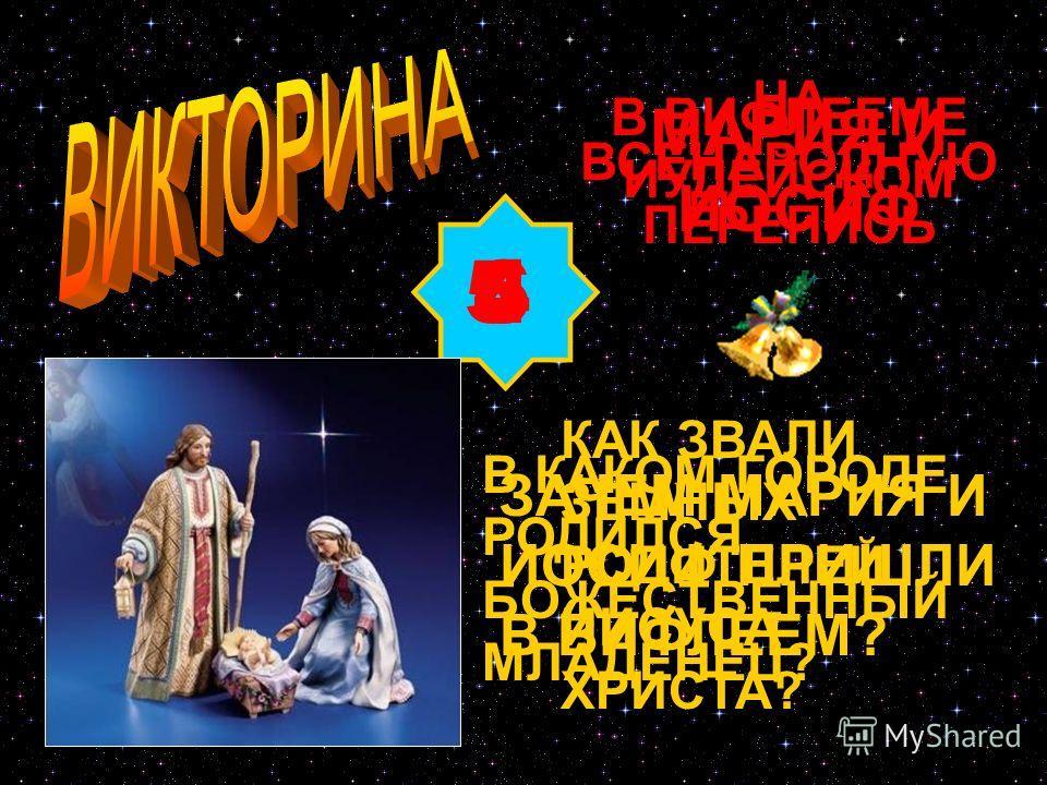 2 3 К КАКИМ ПРАЗДНИКАМ ОТНОСИТСЯ ПРАЗДНИК РОЖДЕСТВА ХРИСТОВА? КАКАЯ КНИГА РАССКАЗЫВАЕТ О РОЖДЕНИИ СЫНА БОЖИЯ? КОГДА В РОССИИ ПРАЗДНУЕТСЯ РОЖДЕСТВО ИИСУСА ХРИСТА? СВЯТОЕ ЕВАНГЕЛИЕ 25 ДЕКАБРЯ ПО СТАРОМУ СТИЛЮ, 7 ЯНВАРЯ ПО НОВОМУ СТИЛЮ К ДВУНАДЕСЯТЫМ 1