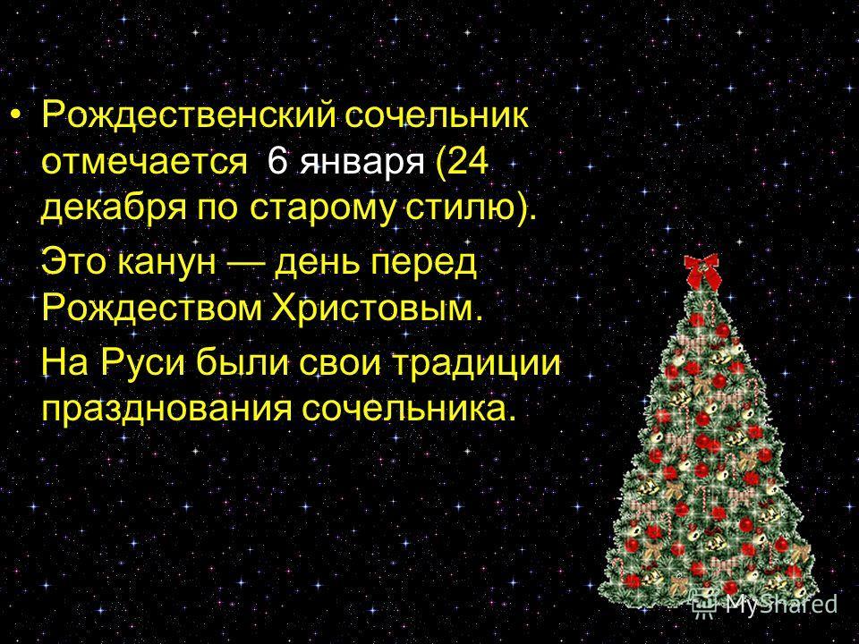 Январь, как ни один другой месяц, богат праздниками, самый главный из которых Рождество. Рождеству предшествует сочельник, за Рождеством идет Крещение. Время между Рождеством и Крещением называется Святки.