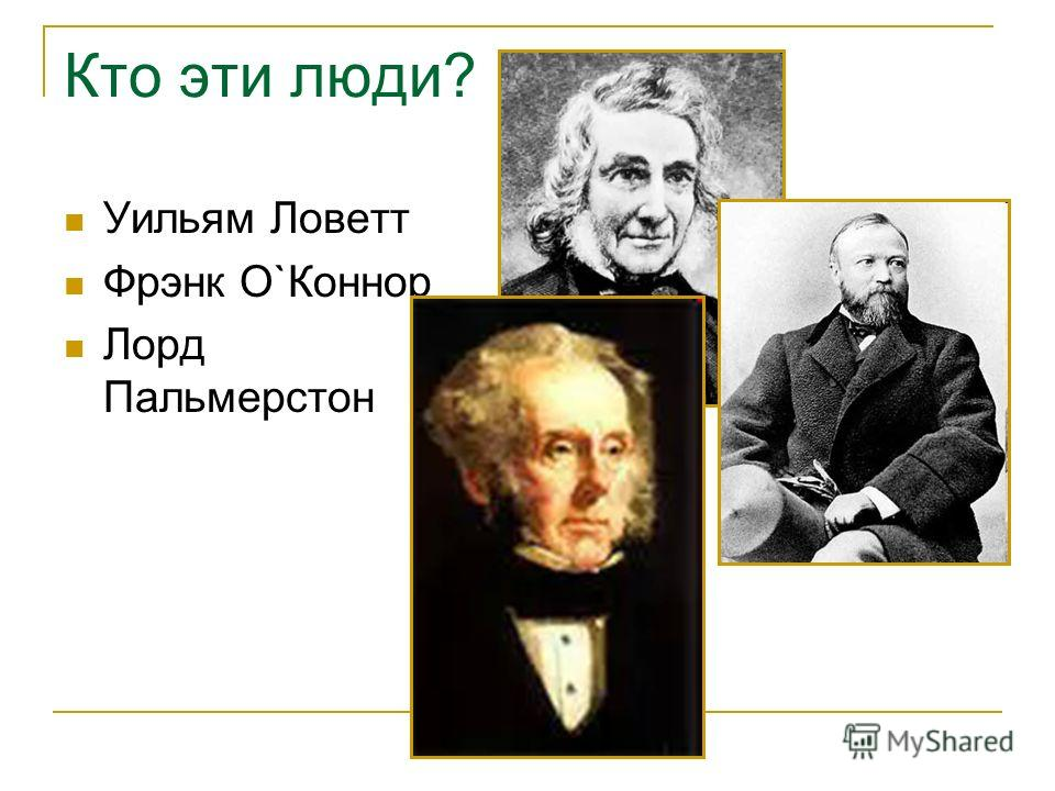 Кто эти люди? Уильям Ловетт Фрэнк О`Коннор Лорд Пальмерстон