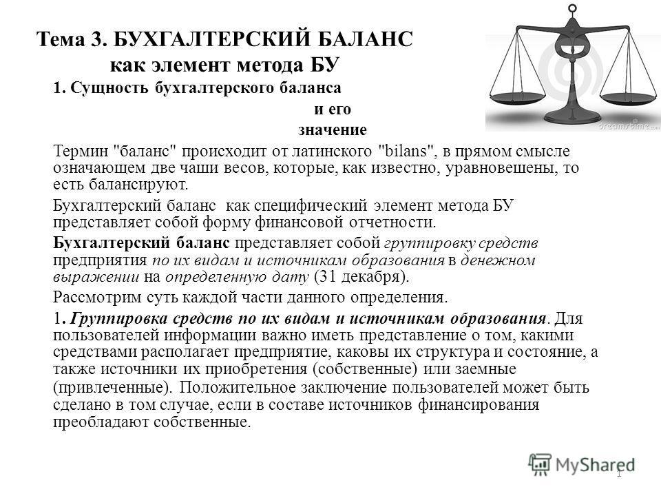 Тема 3. БУХГАЛТЕРСКИЙ БАЛАНС как элемент метода БУ 1. Сущность бухгалтерского баланса и его значение Термин
