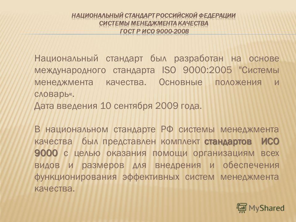 Национальный стандарт был разработан на основе международного стандарта ISO 9000:2005