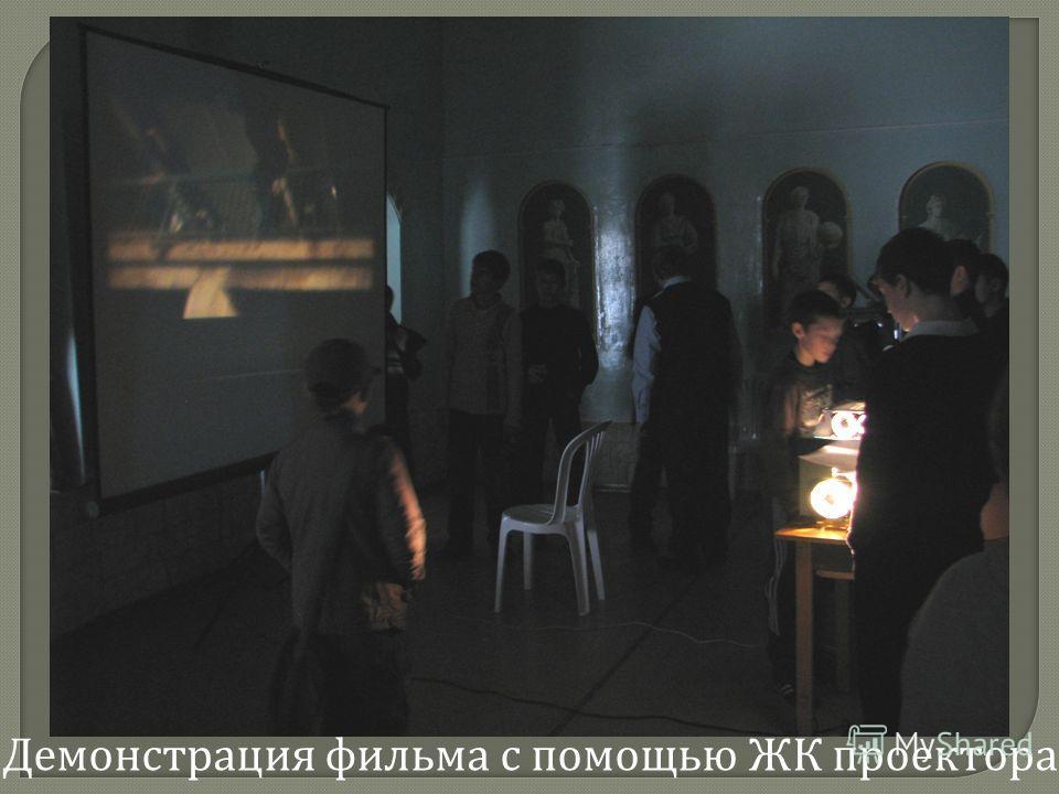 Демонстрация фильма с помощью ЖК проектора