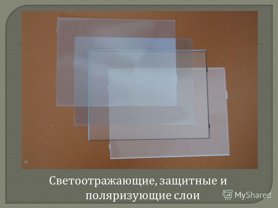 Светоотражающие, защитные и поляризующие слои