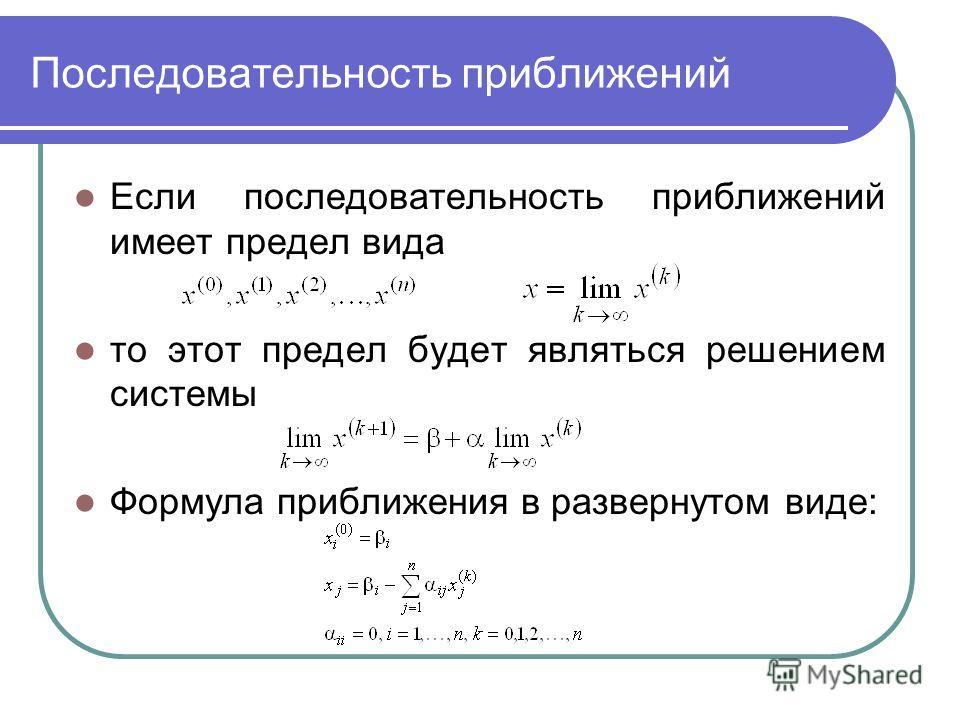 Последовательность приближений Если последовательность приближений имеет предел вида то этот предел будет являться решением системы Формула приближения в развернутом виде: