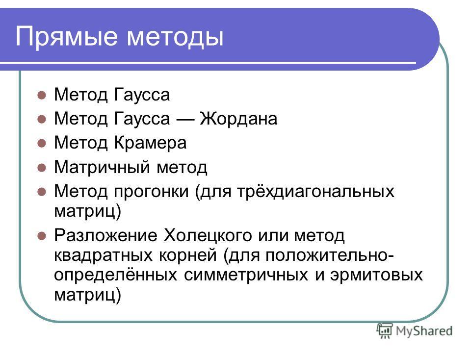 Прямые методы Метод Гаусса