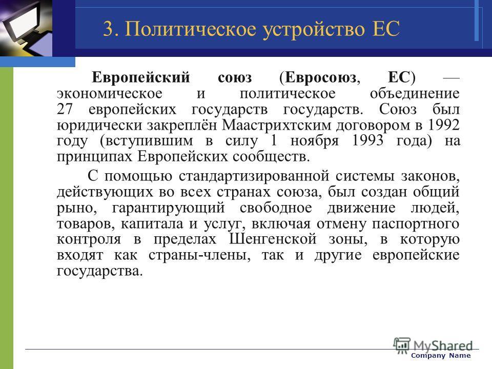 Company Name Европейский союз (Евросоюз, ЕС) экономическое и политическое объединение 27 европейских государств государств. Союз был юридически закреплён Маастрихтским договором в 1992 году (вступившим в силу 1 ноября 1993 года) на принципах Европейс