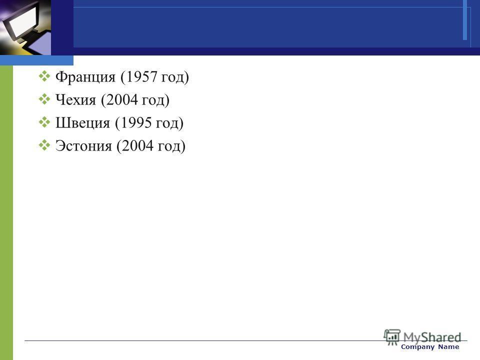 Company Name Франция (1957 год) Чехия (2004 год) Швеция (1995 год) Эстония (2004 год)