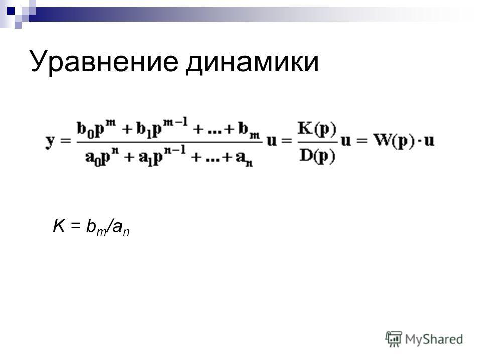 Уравнение динамики K = b m /a n