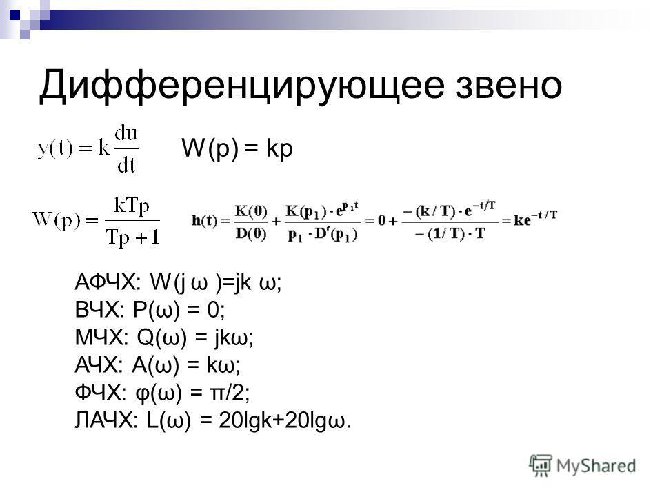 Дифференцирующее звено W(p) = kp АФЧХ: W(j ω )=jk ω; ВЧХ: P(ω) = 0; МЧХ: Q(ω) = jkω; АЧХ: А(ω) = kω; ФЧХ: φ(ω) = π/2; ЛАЧХ: L(ω) = 20lgk+20lgω.