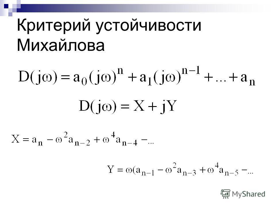 Критерий устойчивости Михайлова